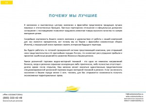 vodomotorika-franchise-presentation-page-011