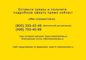 vodomotorika-franchise-presentation-page-013