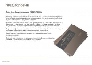 Брендбук003