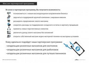 Партнерская_программа002