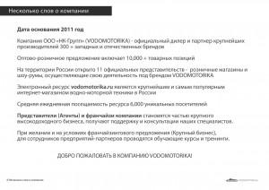 Партнерская_программа008