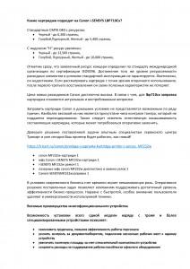 Пример-seo-оптимизированного-текста-3