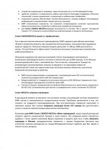 Пример-seo-оптимизированного-текста-6