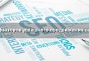 27 факторов успешного продвижения сайта