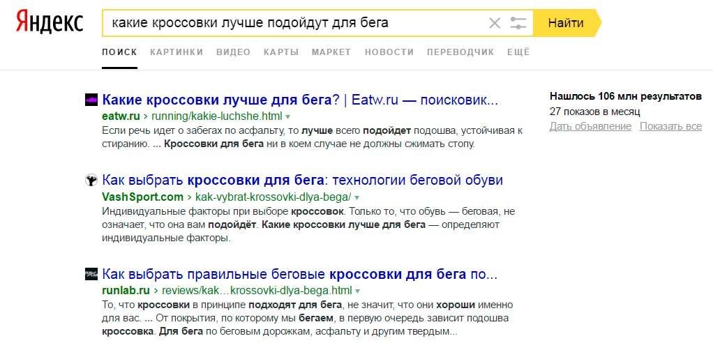 Пример информационного запроса в поисковую систему