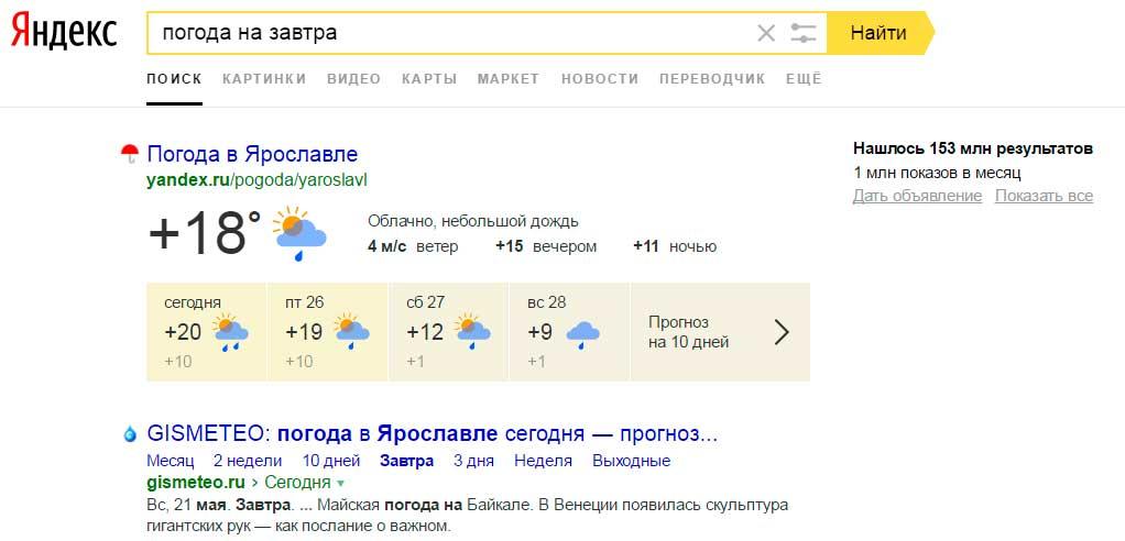 пример информационного запроса в Яндекс