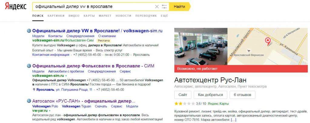 Пример навигационного запроса в Яндекс