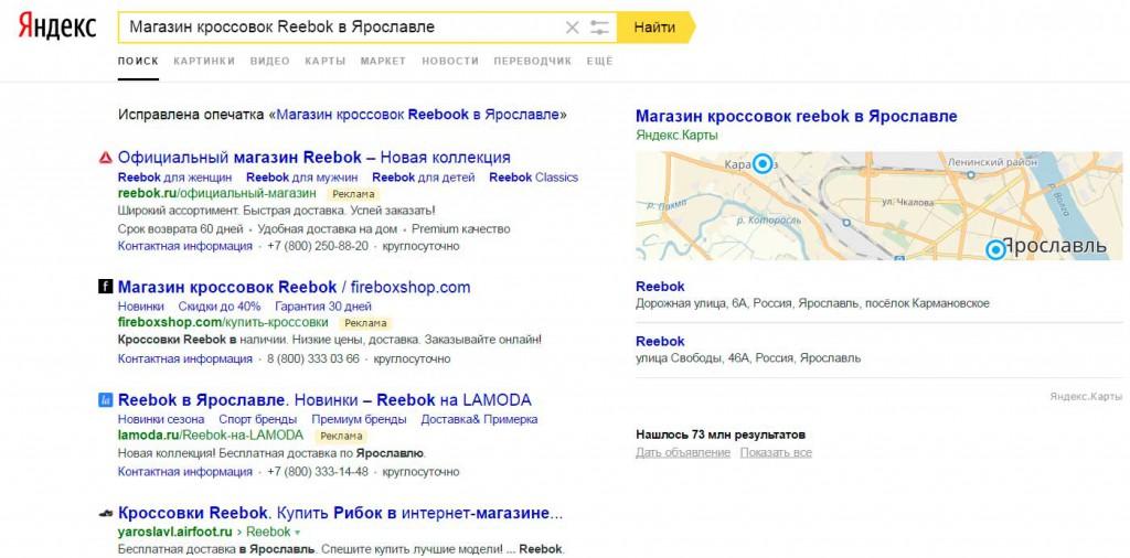 Пример навигационного запроса в поисковик