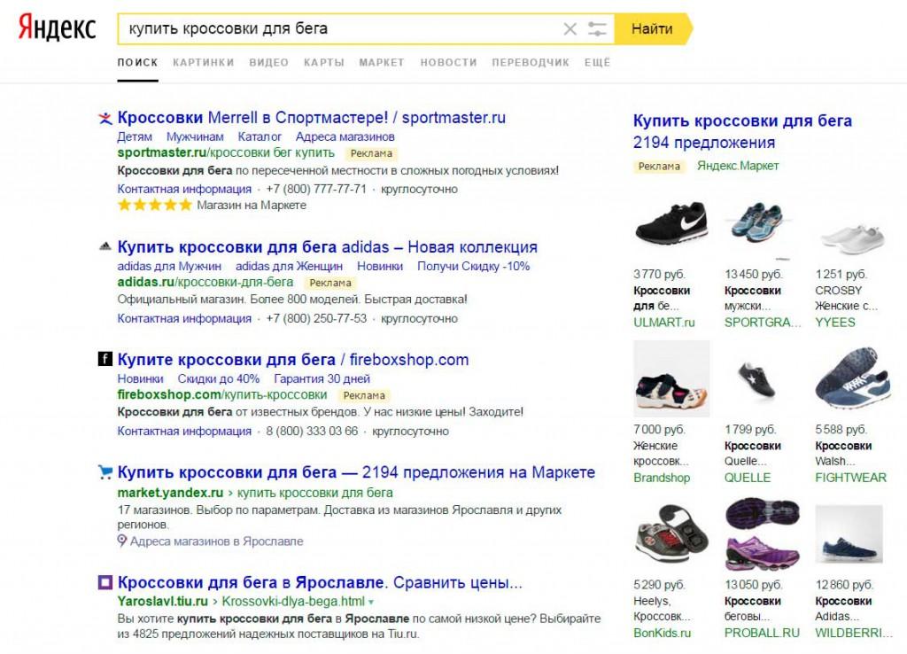 Пример транзакционного запроса в Яндекс