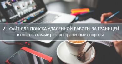 21 сайт для поиска удаленной работы за границей
