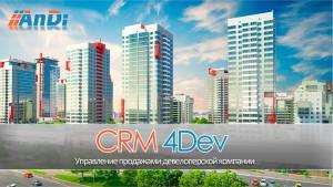 Презентация CRM-page-001