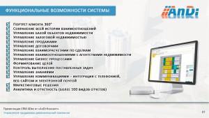 Презентация CRM-page-007