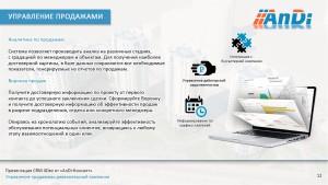 Презентация CRM-page-012