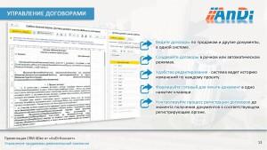 Презентация CRM-page-013