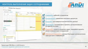 Презентация CRM-page-018