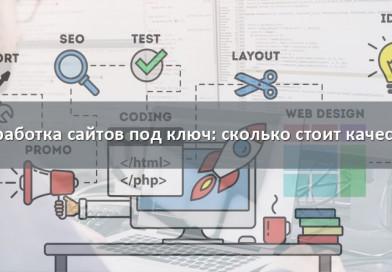 Разработка сайтов под ключ: сколько стоит качество?