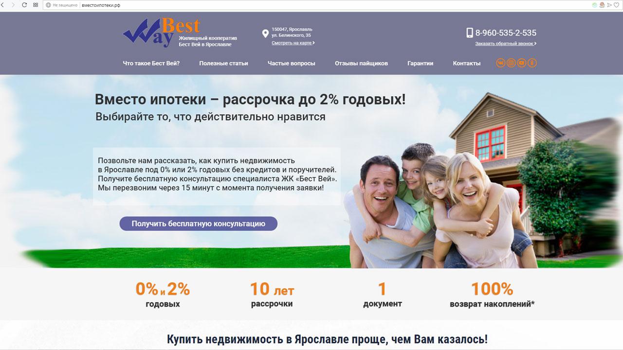 Бест Вей Ярославль