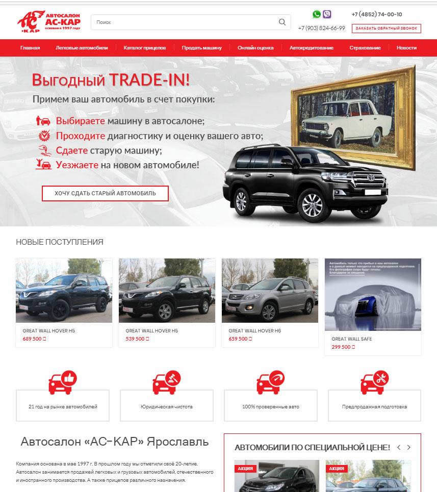 Сайт автосалона под ключ