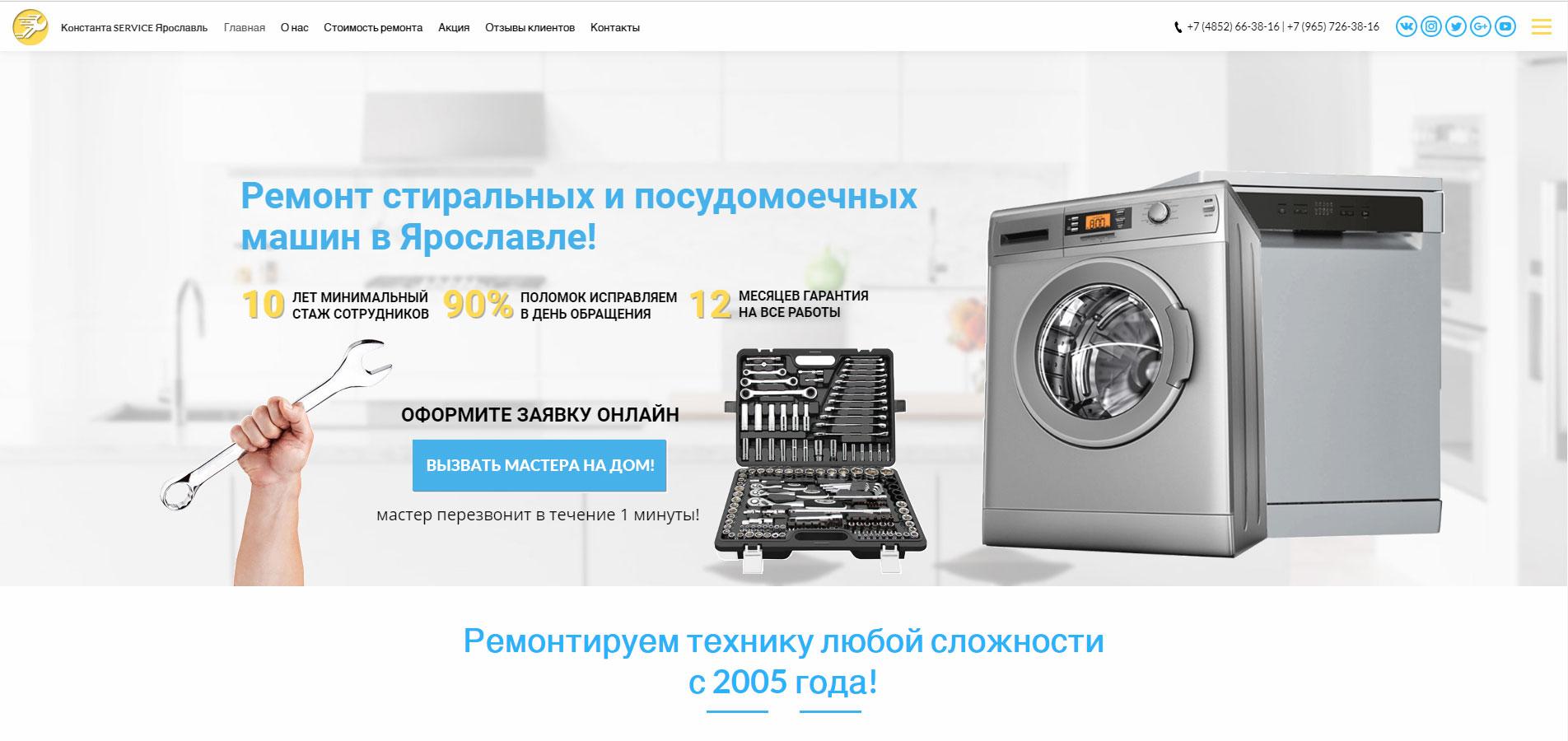 Посадочная страница | Ремонт стиральных машин