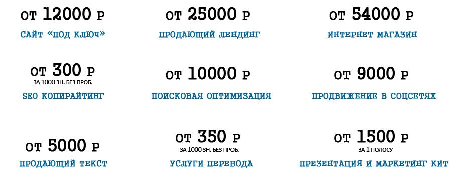 цены на услуги фрилансера