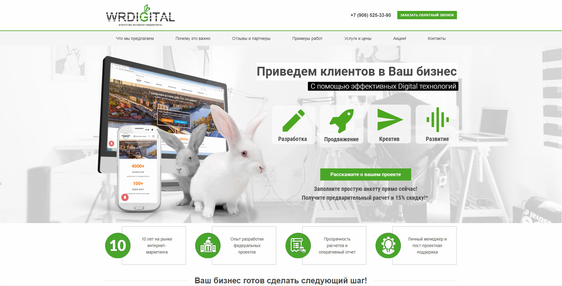 Сайт маркетингового агентства White Rabbit Digital
