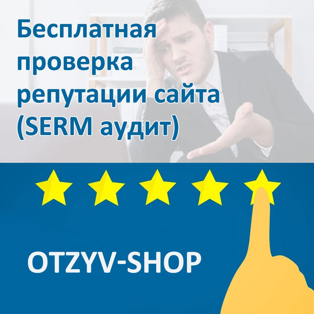 Проверка репутации сайта